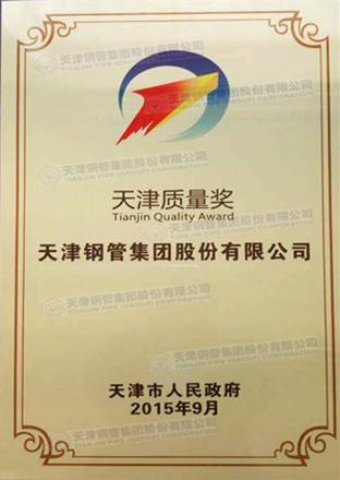 天津钢管厂|集团公司荣获首届天津质量奖