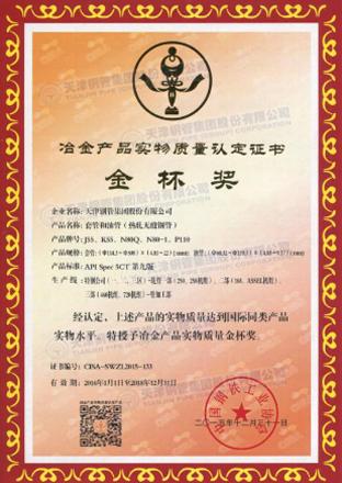 天津钢管厂|套管和油管获冶金产品实物质量金杯奖