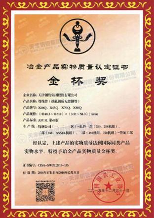 天津大无缝钢管厂|管线管获冶金产品实物质量金杯奖