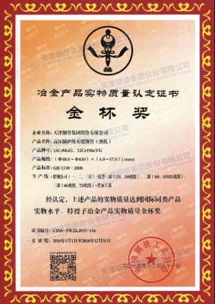 天津大无缝钢管厂|高压锅炉用无缝钢管获冶金产品实物质量金杯奖
